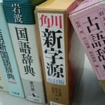 おすすめの国語辞典、子供が楽しんで辞書をひく人気辞書ランキングベスト3!